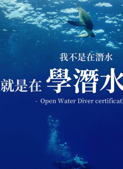 2021水肺潛水證照套裝專案
